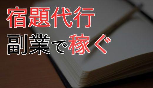 【副業で稼ぐ】宿題代行を仕事にする・個人で運営する方法