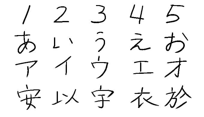 筆跡の参考