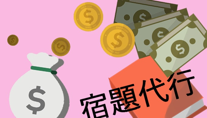 【宿題代行で稼ぐ方法まとめ】副業・バイトから小遣い稼ぎまで