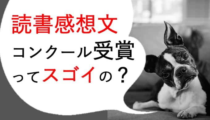 読書感想文コンクールの入賞・入選ってすごいの?受賞ランクの仕組み