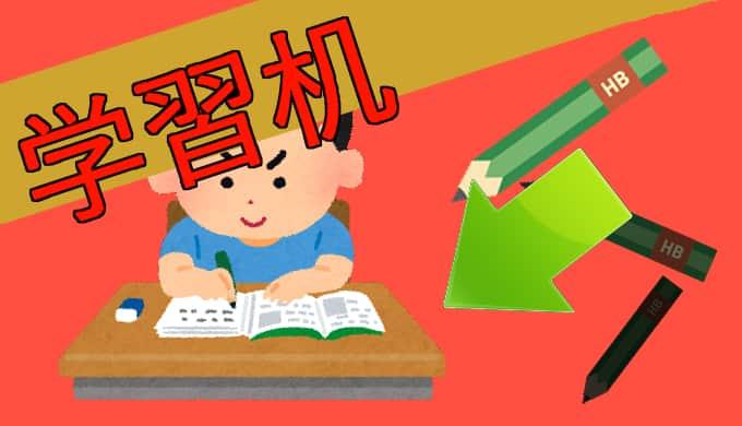 【学習机のアレコレ】選ぶポイント~手入れ・置き方・処分までの疑問・お悩み解決