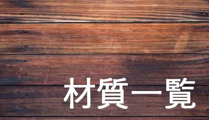 家具・建材の材質一覧「見た目にこだわる?性能にこだわる?適した木材の選び方」