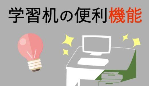 学習机の使いやすい機能を紹介・こういう機能があると便利