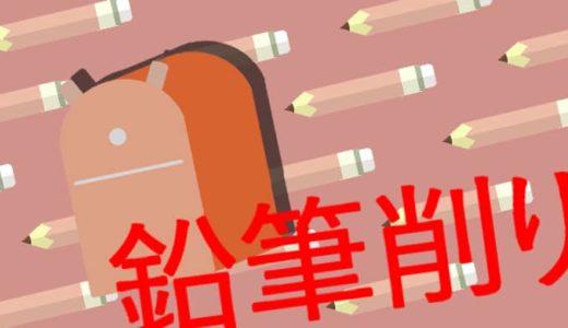 【鉛筆削りまとめ】使いにくい・汚れるの問題を全て解決する・選び方