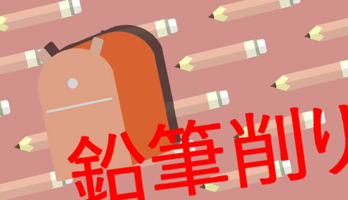 【鉛筆削りのアレコレ】使いにくい・汚れるの問題を全て解決する・選び方まとめ