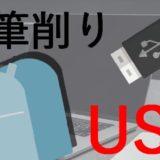 USBがあれば使える鉛筆削り・いつでもどこでも持ち運べる電動式