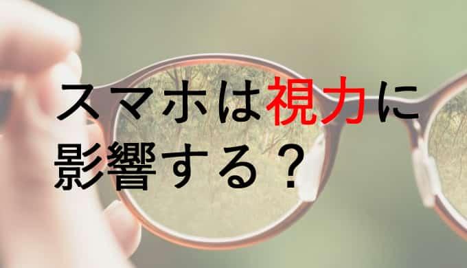 子供のスマホは視力に影響する?近視を防ぐために親がするべきこと