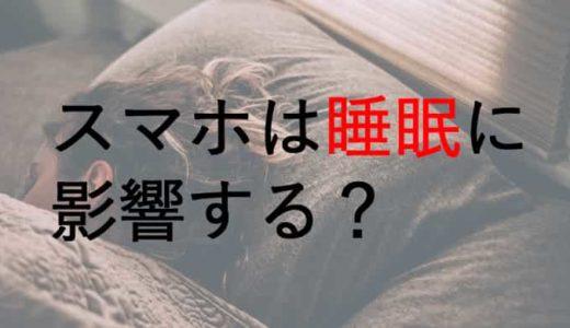 子供に寝る前のスマホはやめた方がいい?スマホは睡眠に影響するのか?