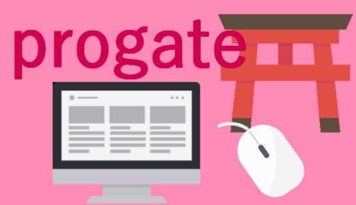 【progateのアレコレ】初心者におすすめプログラミング学習サイト