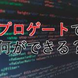 初心者向けプログラミング学習サイトprogate(プロゲート)は何ができるのか?