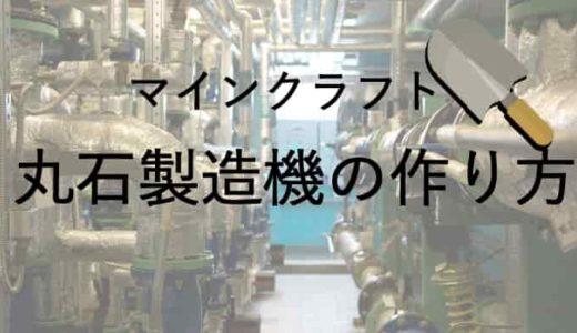 丸石製造機の作り方解説【マインクラフト・スカイブロック】手動・ホッパー・レッドストーンなし初期仕様