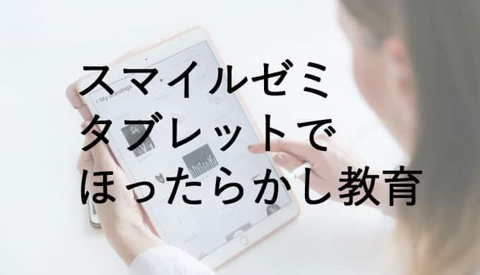 【幼児通信教育スマイルゼミ】タブレットで最強ほったらかし教育