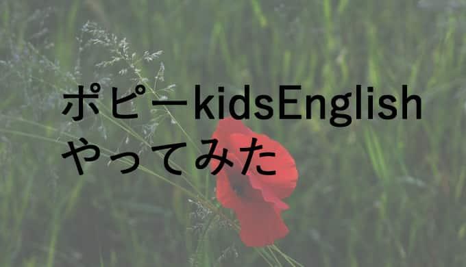 英語の通信教育【ポピーkidsEnglishの口コミ】幼児から小学英語に備えるやってみた体験談