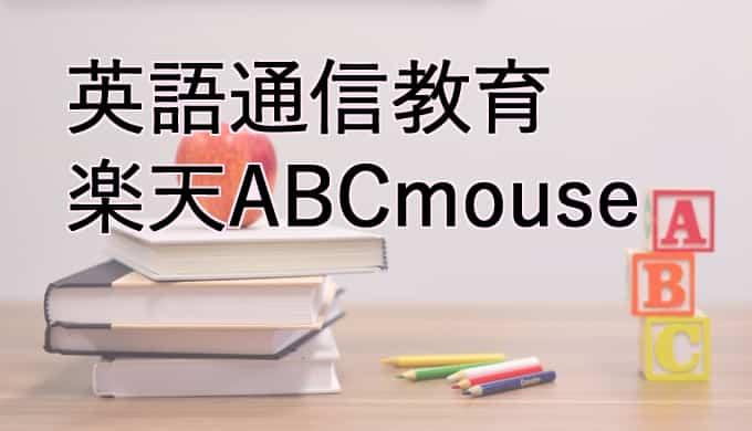 【幼児英語の通信教育・楽天ABCmouse】遊び感覚で自然に育てる英語脳