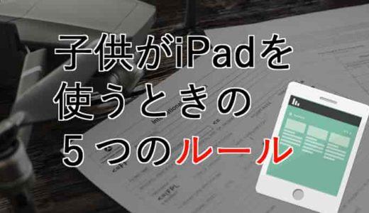 子供にiPadを使わせるときの5つのルール決め