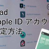 子供用iPadのアカウント設定方法・Apple IDは子供専用にすべき理由