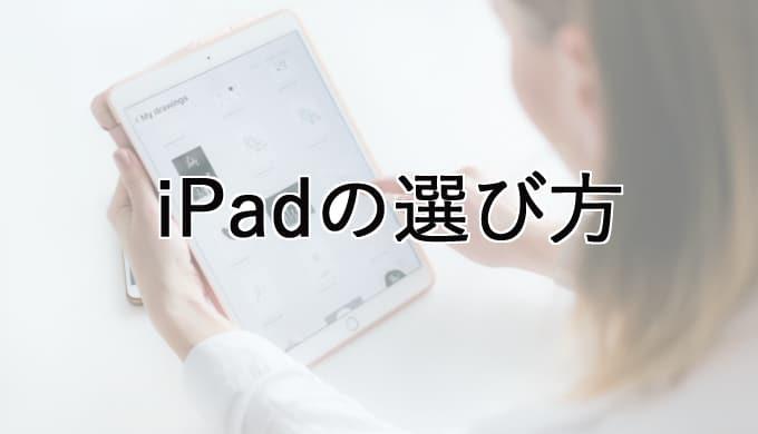 子供が使うためのiPadの選び方