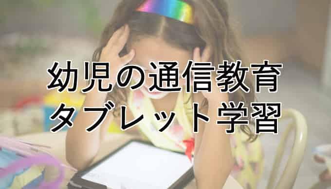 タブレット学習ができる通信教育はどれ?共働きでもできる幼児の家庭学習