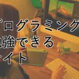 子供向けプログラミングが学べるサイト・ソフトおすすめ3選