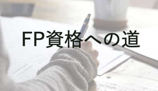 ライフプランニングの手法【FP資格3級への道その1】