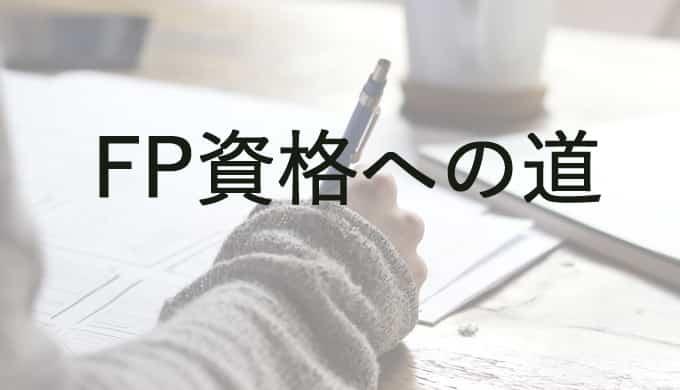 FP資格への道