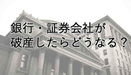 銀行・証券会社が倒産したときの保証はどうなる?いざというとき慌てない【FP試験その11】