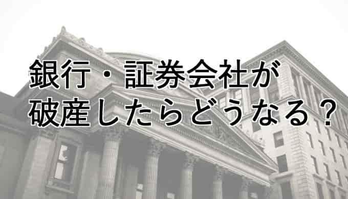 銀行・証券会社が倒産したときの保証はどうなる?いざというとき慌てない