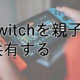 Switchを親子で共有して遊びたいとき知っておきたいユーザーアカウントと注意点
